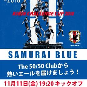 samuraiblue2016_1111