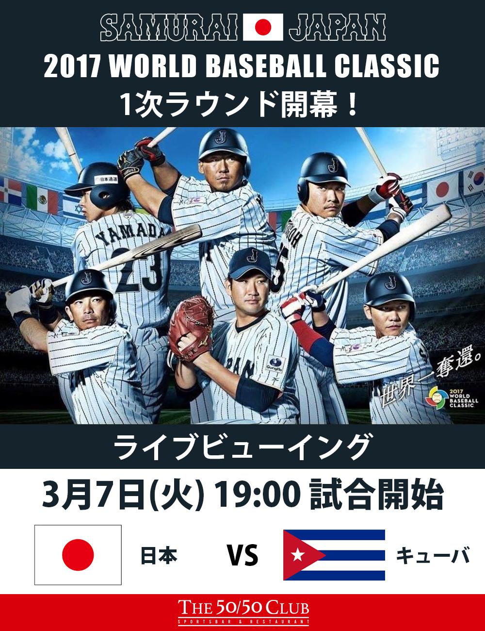 wbc_baseballjapan2017_0307