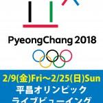 pyeongchang2018