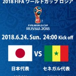 SamuraiBlue_Japan_Worldcup20180624