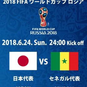 SamuraiBlue_Japan_Worldcup20180624
