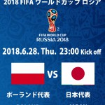 SamuraiBlue_Japan_Worldcup20180628