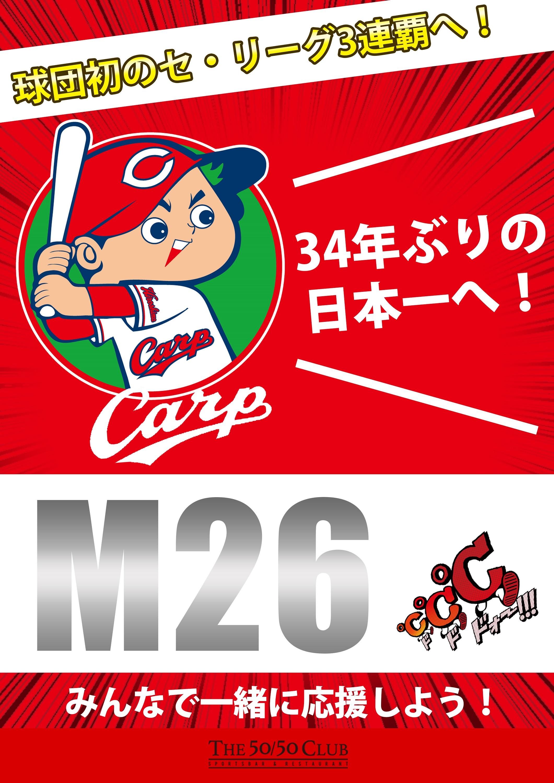 carp_m26_2018