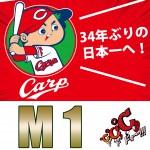 2018carp_m1