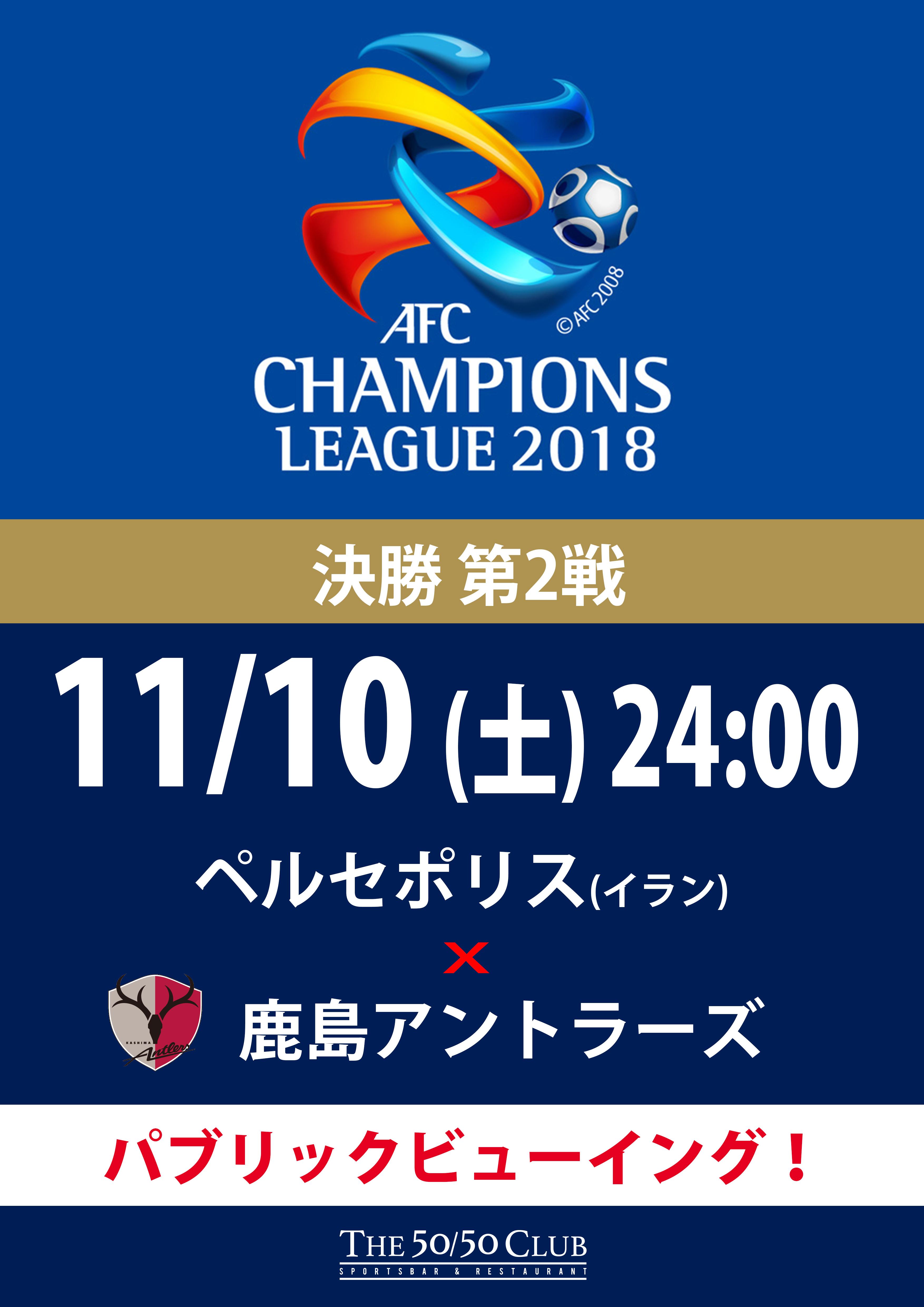 201801110_champions