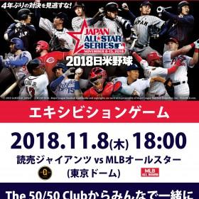 20181108 SAMURAI JAPAN