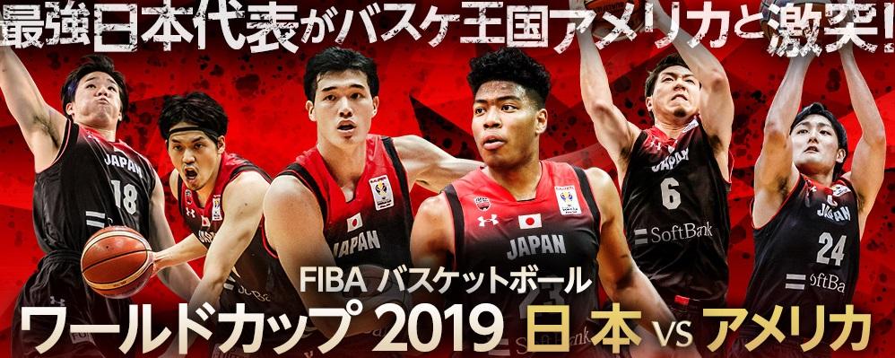 2019_fibaWcup