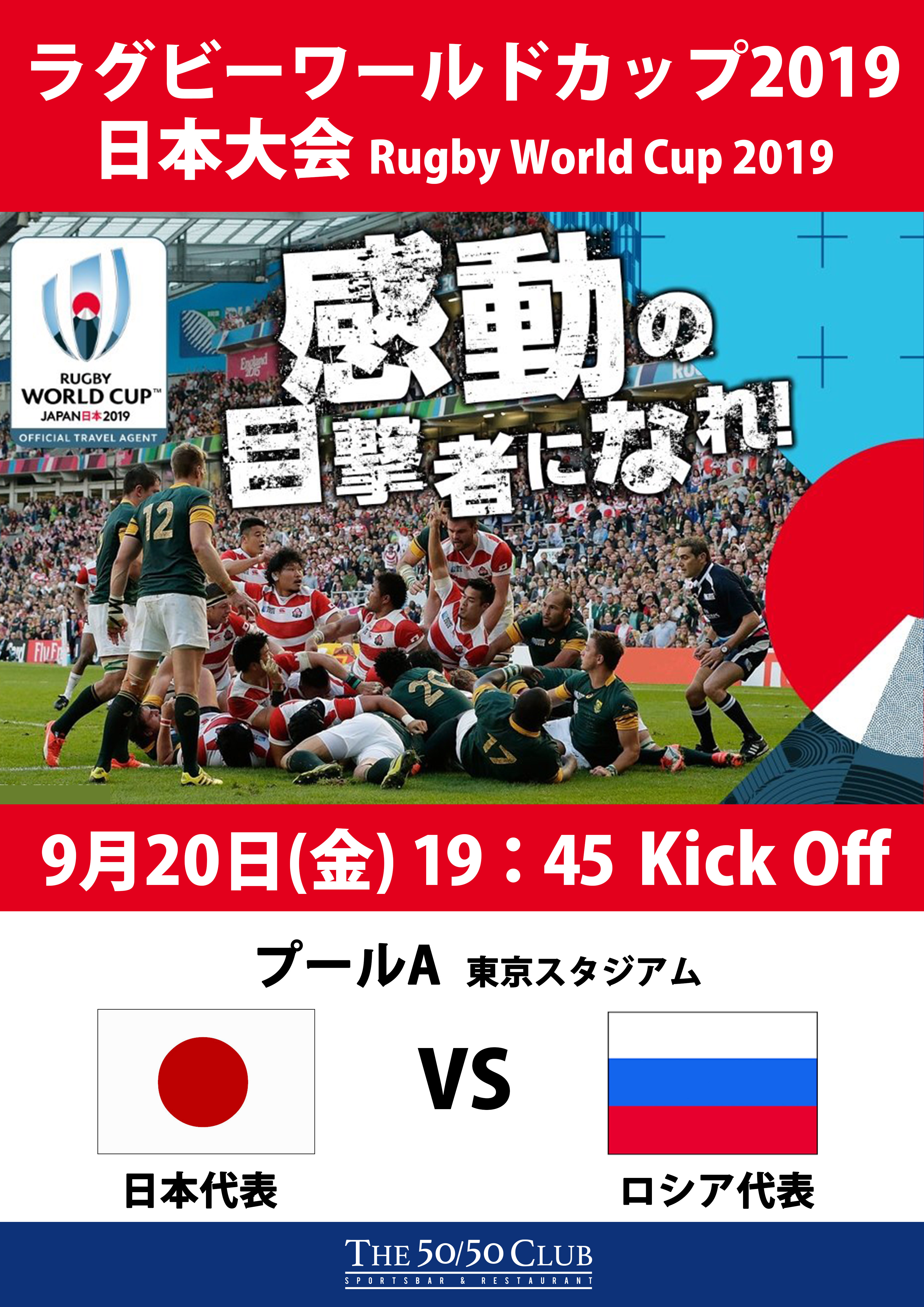 2019rugby0917