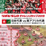 Rugby09062019