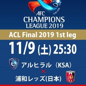 AFC20191109