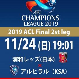 AFC20191124