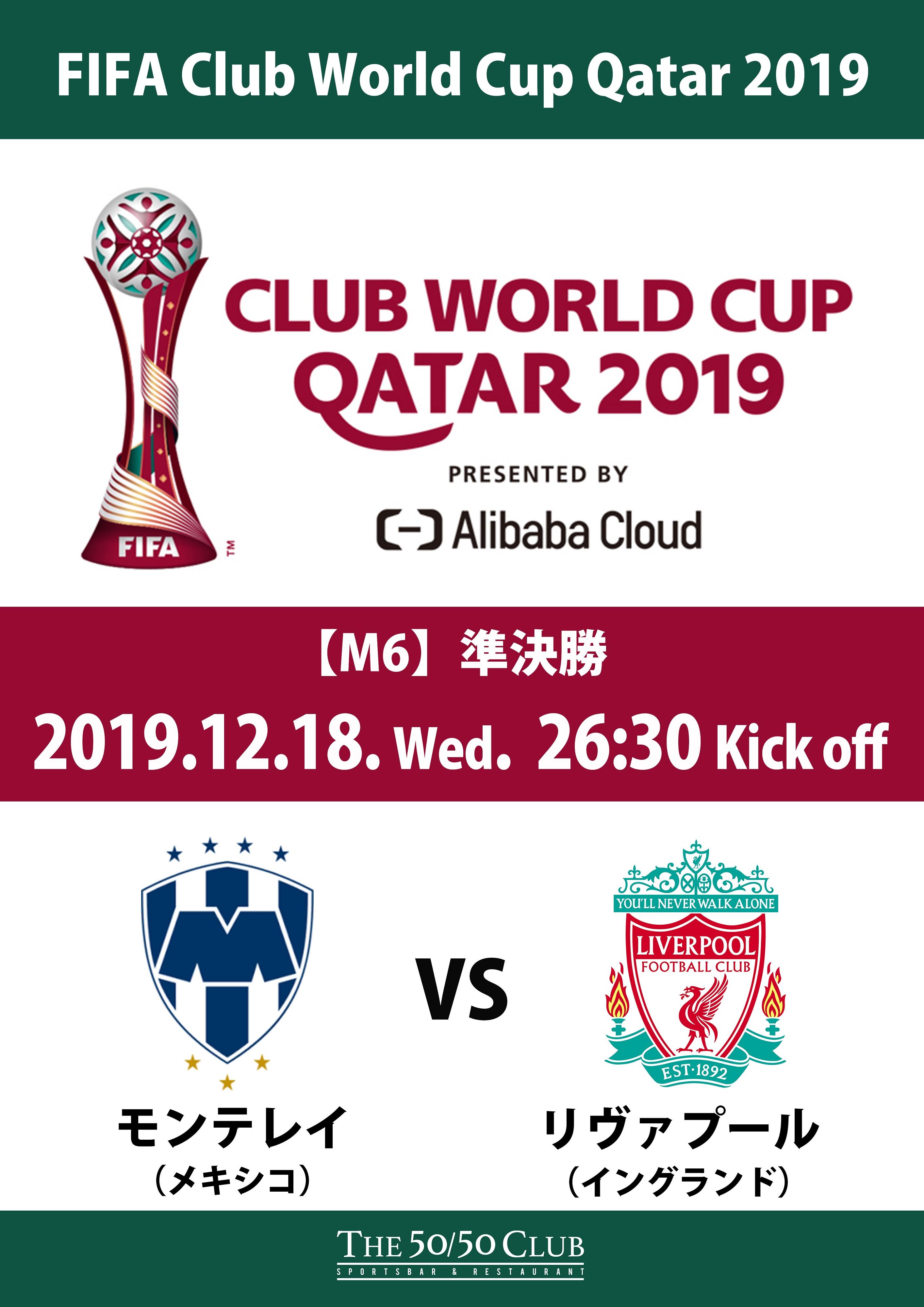 FIFAClubWorldCupQatar20191218
