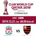FIFAClubWorldCupQatar20191221_2
