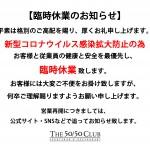 5050_kyugyo_20200411