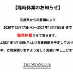 5050_kyugyo_20201228