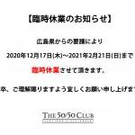 5050_kyugyo_20210221