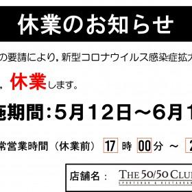 5050club休業2021
