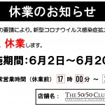 5050休業0602